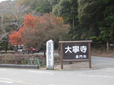 大寧寺入口.jpg