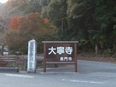 大寧寺入口1.jpg