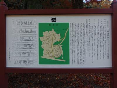 大寧寺境内の墓碑群.jpg