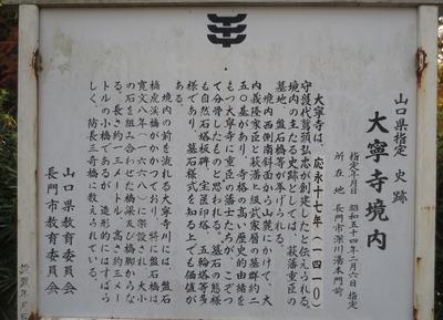 大寧寺境内説明.jpg