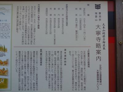 大寧寺略案内.jpg