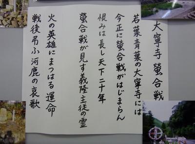 大寧寺蛍合戦.jpg