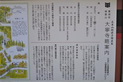 大寧寺説明.jpg