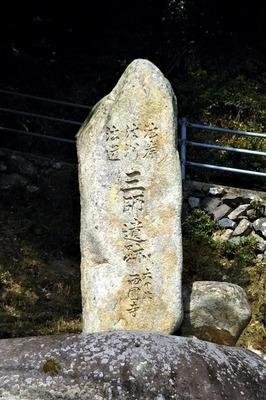 大日比三師の碑.jpg
