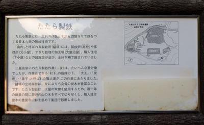 大板山たたら製鉄説明2.jpg