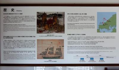 大板山たたら製鉄遺跡の歴史.jpg
