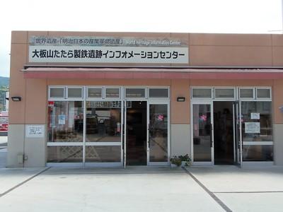 大板山たたら製鉄遺跡インフォメーションセンター.jpg