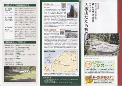 大板山たたら製鉄遺跡パンフレット1.jpg