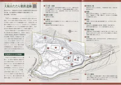 大板山たたら製鉄遺跡パンフレット2.jpg