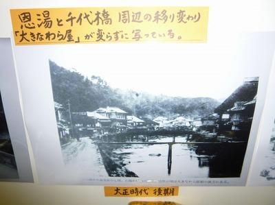 大正時代後期の湯本.jpg
