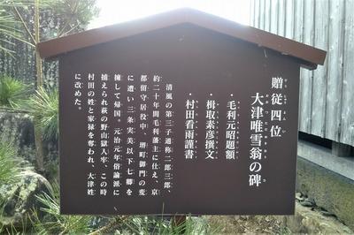 大津唯雪翁の碑説明.jpg