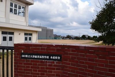 大津緑洋高校・水産校舎2.jpg