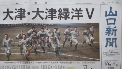 大津高校軟式野球部・岐阜国体で優勝1.jpg