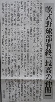 大津高校軟式野球部・岐阜国体で優勝2.jpg