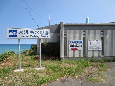 大浜海水浴場標識.jpg