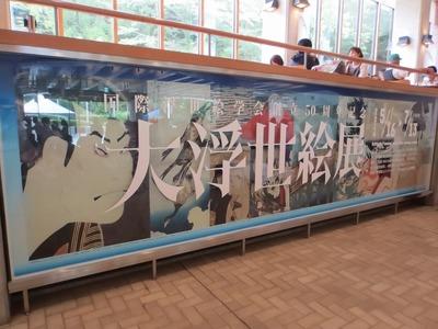 大浮世絵展2.jpg