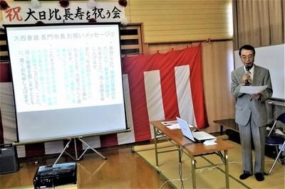 大西倉雄長門市長お祝いのメッセージ代読.jpg