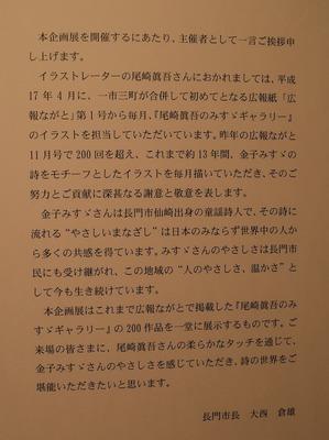 大西倉雄長門市長のメッセージ.jpg