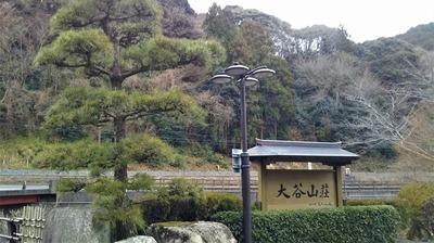 大谷山荘1.jpg
