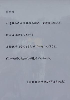 大道理の説明.jpg