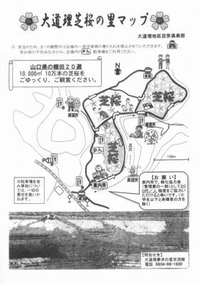 大道理芝桜の里マップ.jpg
