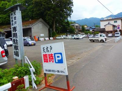 天岩戸東宮駐車場.jpg