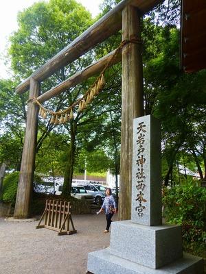 天岩戸神社西本宮一の鳥居.jpg