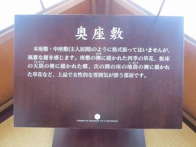奥座敷説明.jpg