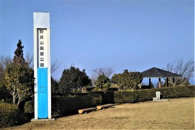妙見山展望公園案内板.jpg