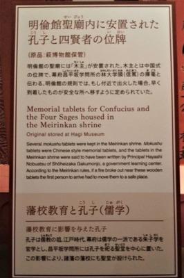 孔子と四賢者の位牌説明.jpg