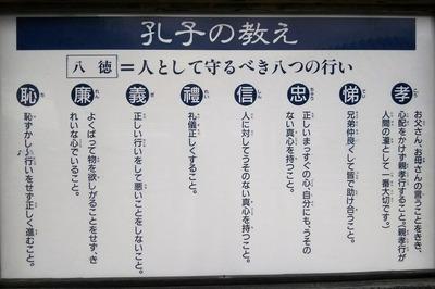 孔子の教え八徳.jpg
