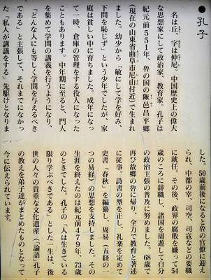 孔子の説明.jpg
