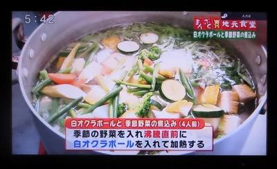 季節の野菜を入れ沸騰直前に白オクラボールを入れて加熱する 10.jpg