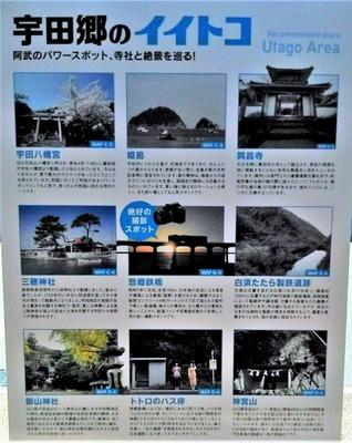 宇田郷のイイトコ.jpg