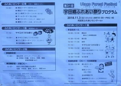 宇田郷ふれあい祭りプログラム.jpg