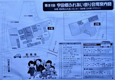 宇田郷ふれあい祭り会場案内図.jpg