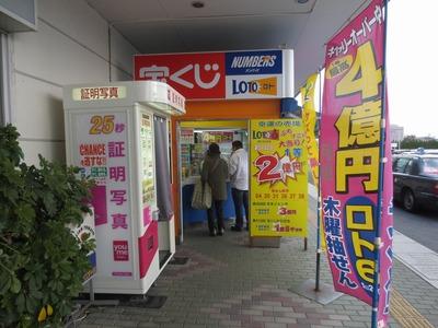 宇部ゆめタウン・チャンスセンター1.jpg
