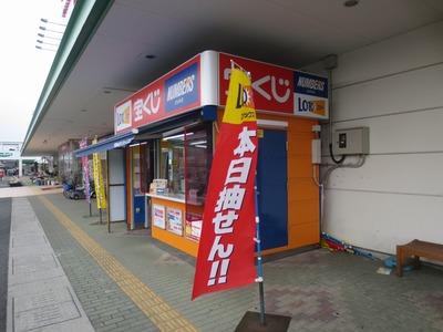 宇部ゆめタウン・チャンスセンター2.jpg