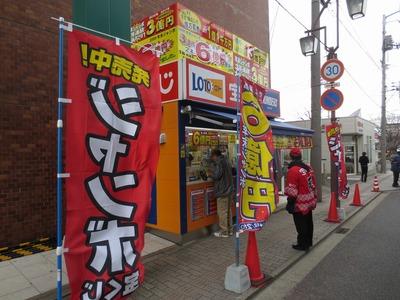 宇部琴芝チャンスセンター1.jpg