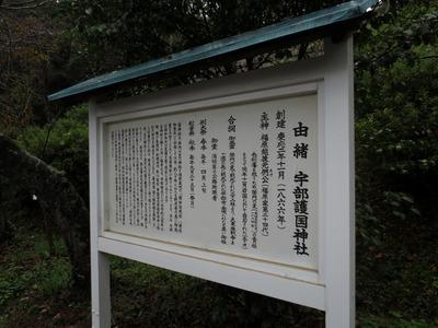 宇部護国神社説明板.jpg