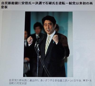 安倍晋三・新総裁.jpg