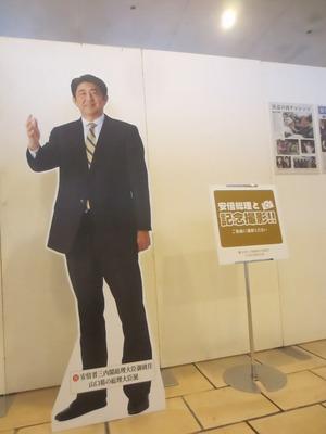 安倍総理と記念撮影.jpg