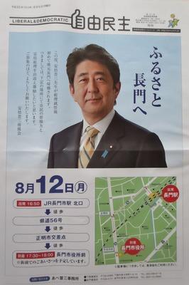 安倍総理大臣ふるさと長門へ.jpg