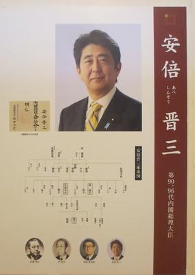 安倍総理大臣家系図.jpg