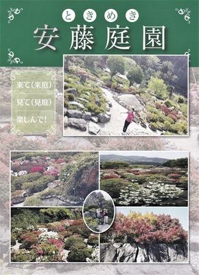 安藤庭園パンフレット1.jpg
