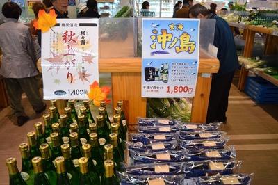 宗像のお酒.jpg