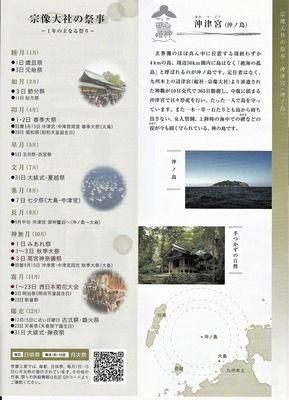 宗像大社の祭事と沖津宮.jpg