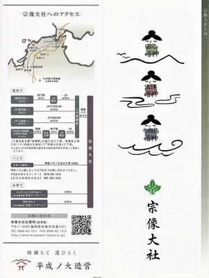 宗像大社アクセス.jpg