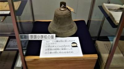 宗頭小学校の鐘.jpg