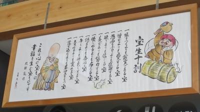 宝生十訓10.12.jpg